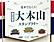 京王線・大本山スタンプラリーHM車